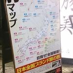 23091705 - ブランド豚の日本地図