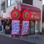 餃子 のぶ - 祝 開店♪(v^_^)v