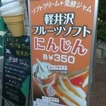 アップルファーム軽井沢(夏季限定ショップ) - 旧軽井沢銀座通りに出てる看板。