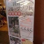 アップルファーム軽井沢(夏季限定ショップ) - お店前の案内板