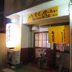 天笑屋 - 地下鉄御堂筋「東三国」駅より徒歩7分