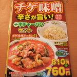 23100516 - チゲ味噌
