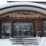 やくらい土産センター・山の幸センター -