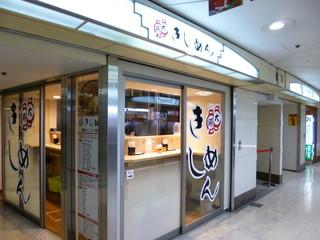 大須きしめん - 2013.12 名古屋駅地下にあるお店です。