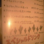 Purasaderusoru - 公式サイトのメニューにはない、本日のスペシャルメニュー。他にもハッピーアワーには日替わりの98円メニューも!?