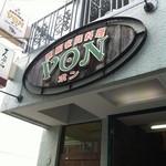 欧風家庭料理 VON -