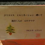 天雅 - クリスマスが近いですね。一万円の