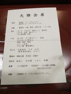 天雅 - 今回は一万円のコースにしました。