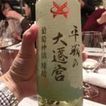 ビストロ ア ヴァン オー ルージュ - 島根産のワインである。平成の大遷都を記念して数量限定。