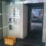 Kuroya - 中洲の中心部にあるすき焼き店です。
