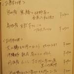 トラットリア・アルモ - この日のメイン料理(2013年12月)