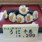 すし屋のやすけ - 料理写真:とろとろで濃厚なウニを手巻き寿司に!奥までたっぷりウニが入ってるのに299円!