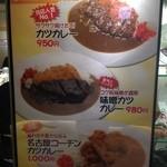 23117706 - 名古屋味噌カツカレー980円