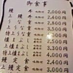 一富士 - 2013.12.メニュー