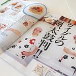 香膳 - 東海手みやげ本にも掲載されたようです☆