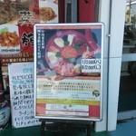 中国東北料理 四季菜館 -