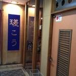 瑳こう - ビルの一番奥にあるお店