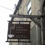 茶房 白竹 - お店の看板