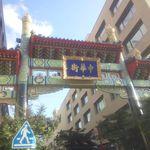 王府井 - 中華街の門