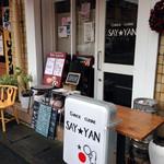 セイヤン - 喫茶店みたいな外観