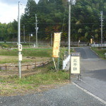 関戸峠の五平餅 -