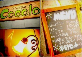 ココロ name=