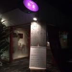 柊家 - エントランス