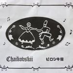 23126731 - 袋のロゴ