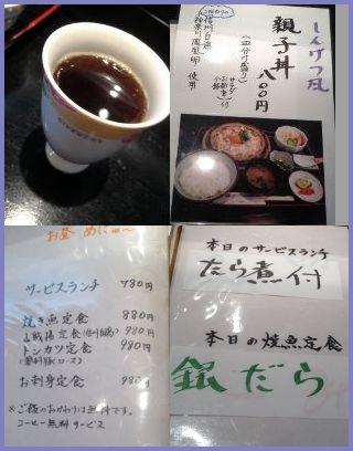 和乃食 しんげつ name=