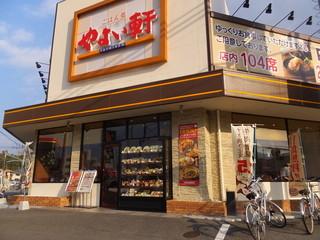 やよい軒 - 大阪のやよい軒とはちょっと外観の雰囲気が違いますね