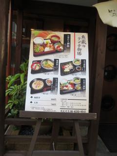 魚蔵 - ランチは700~1000円