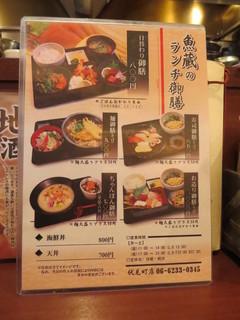 魚蔵 - 定食メニュー