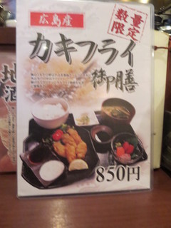 魚蔵 - 牡蠣フライあるよ~