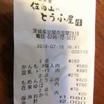 豆腐茶屋 佐白山のとうふ屋 - 本日のお買い上げ。