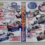 海鮮うまいもんや とと丸水産 -