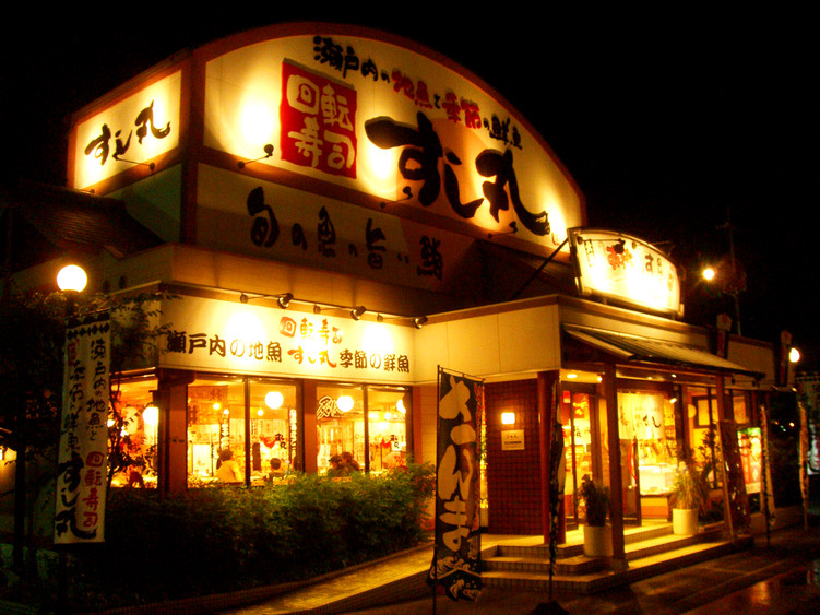 あっぱれ すし丸 鶴新田店