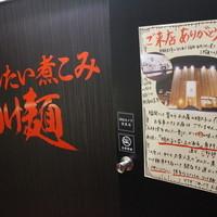 元祖めんたい煮こみつけ麺 - 出入り口