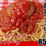 スパゲッティーのパンチョ -
