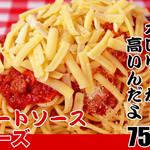 スパゲッティーのパンチョ - ソースの少ないミートソースはミートソースとよばせない!!