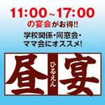 Hokkaido Gourmet Dining 北海道 - 【昼宴会】飲み放題0円!※11:00~17:00スタートの宴会対象