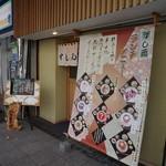 すし元 - 最新2013.12