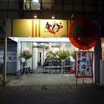 麺屋 かぐら - 9月17日OPEN