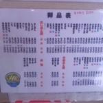23140514 - 麺類のメニュー