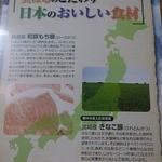 美はる - 豚肉の説明