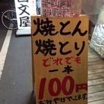 四文屋 鷺宮店 -