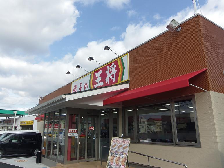 餃子の王将 紀三井寺店