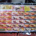 肉バル グランデ - 店外のメニュー
