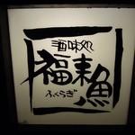 福来魚 -