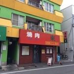東 - <2013/12>外観