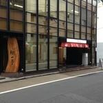 23151571 - 201312 翔山亭 お店まわり⇒